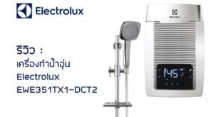 รีวิว Electrolux EcoTouch EWE351TX1-DCT2  เครื่องทำน้ำอุ่นหน้าจอระบบสัมผัส