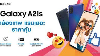 Photo of เปิดตัว Samsung Galaxy A21s ตอบโจทย์ Gen ใหม่วัย Social