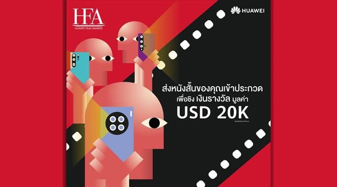HUAWEI Film Awards