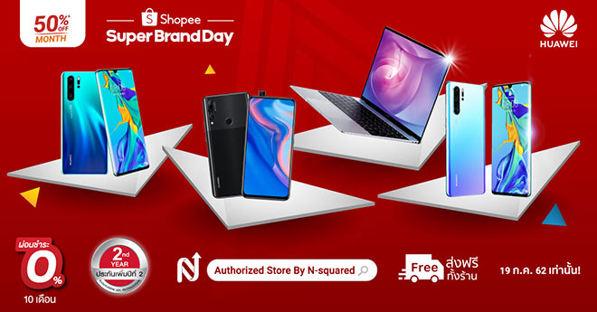 โปรโมชั่นพิเศษ Nsquared Huawei Super Brand Day