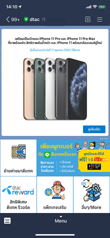 iPhone 11 by DTAC