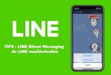 Photo of TIPS : ส่ง LINE แบบไม่แจ้งเตือน ด้วย LINE Silent Messaging