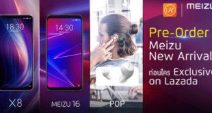 Meizu เปิดตัวสมาร์ทโฟนรุ่นใหม่ Meizu16 และ Meizu X8 และหูฟังบลูทูธ Meizu POP  ขายแบบ Exclusive เฉพาะ Lazada