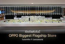 Photo of OPPO เปิด Flagship Store ใหญ่ที่สุดในไทยที่เซ็นทรัลเวิลด์