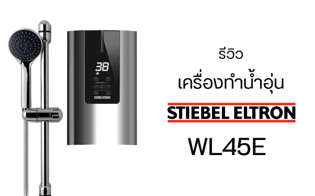 เครื่องทำน้ำอุ่น STIEBELELTRON WL45E