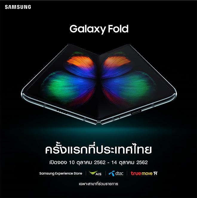 เปิดจอง samsung galaxy fold 10 ตุลาคม