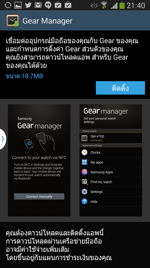 Screenshot_2013-10-23-21-40-11
