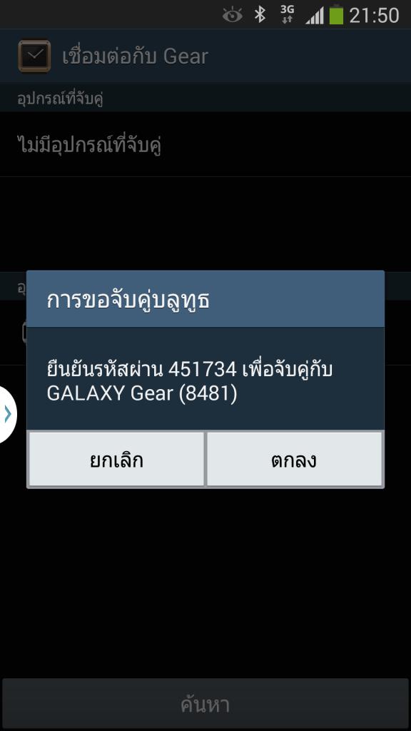 Screenshot_2013-10-23-21-50-48