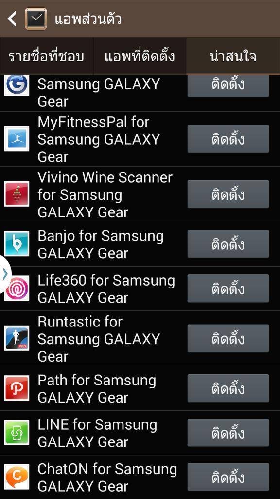 Screenshot_2013-10-23-21-55-38
