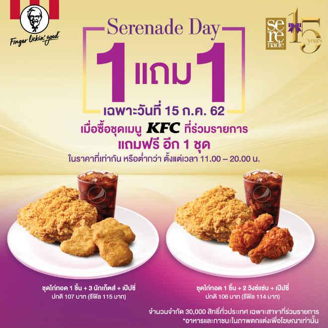 ลูกค้า AIS Serenade ซื้อไก่ KFC 1 แถม 1