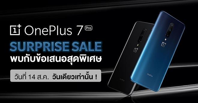 ซื้อ OnePlus 7 Pro รุ่นใดก็ได้ เพิ่มเงินแค่ 7 บาท รับฟรี หูฟัง JBL T450 BT