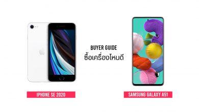 Photo of iPhone SE เปรียบเทียบ Samsung Galaxy A51 ซื้อเครื่องไหนดีนะ