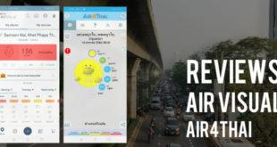 รีวิวแอป Air Visual และ Air4Thai เมื่อชีวิตในเมืองใหญ่ต้องผจญภัยในหมอกฝุ่น