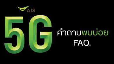 Photo of วิธีการเปิดใช้ AIS 5G และพื้นที่ให้บริการ 5G ในไทย