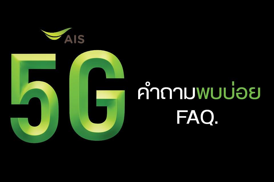 AIS 5G ับคำถามพบบ่อย