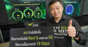 ทดสอบ 5G ต่อไม่รอใคร กับ 5G The 1st Live in Thailand by AIS : Episode 2