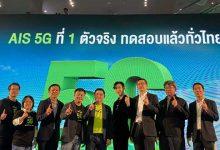 Photo of AIS พาคนไทยสัมผัสประสบการณ์ 5G ที่สามย่านมิตรทาวน์ ถึง 3 มกราคม 2563