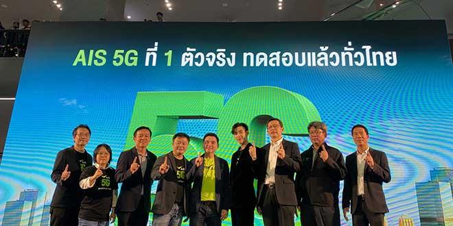 AIS 5G ที่ 1 ตัวจริง ทดสอบแล้วทั่วไทย