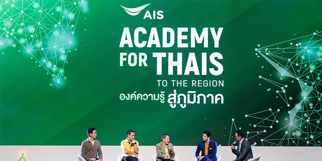เอไอเอส จัดงานสัมมนา AIS ACADEMY for THAIs ที่ขอนแก่นวันที่ 16 สิงหาคม 62