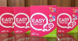 """AIS เปิดตัวซิมเติมเงินใหม่ """"EASY FREE NET"""" ความเร็ว 64 Kpbs"""