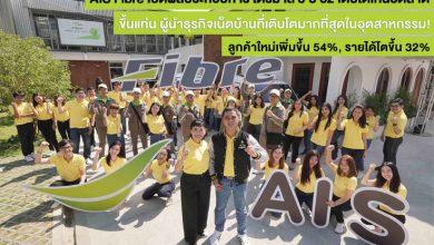 Photo of AIS Fibre เผยผลประกอบการ ไตรมาส 3 ปี 2562 ลูกค้าใหม่เพิ่มขึ้น 54%