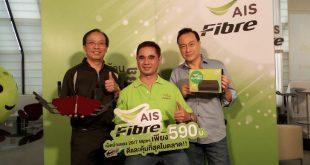 AIS  Fibre ปรับราคาแพ็กเกจใหม่ เริ่มต้นที่ 20/7 Mbps ราคา 590 บาทต่อเดือน