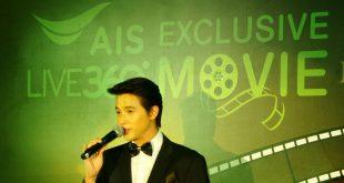 AIS จัดกิจกรรม AIS Exclusive Movie ฉายหนังเรื่อง Civil War และชมโชว์จาก เจมส์ จิ