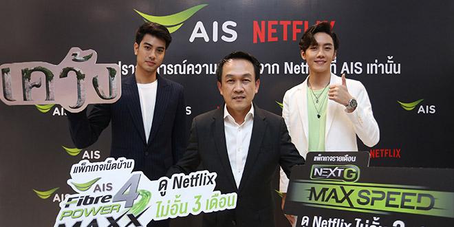 Photo of AIS จับมือ Netflix มอบสิทธิพิเศษใหม่ ให้ลูกค้ามือถือ, เน็ตบ้าน ดู Netflix ฟรี 3 เดือน
