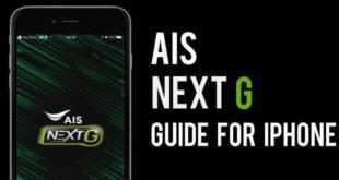 แรงต่อไม่รอแล้วนะ AIS NEXT G เปิดให้ใช้แล้วบน iPhone วันนี้ มาดูวิธีการตั้งค่ากัน