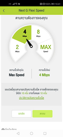 AIS Next G Flexi Speed