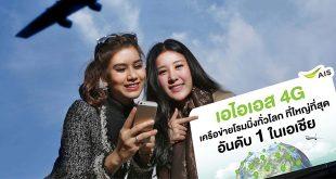 เอไอเอส 4G ประกาศ ผู้นำเครือข่ายโรมมิ่งทั่วโลก ที่ใหญ่ที่สุด อันดับ 1 ในเอเชีย