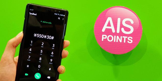 AIS Point  กด *550*30# แล้วโทรออก
