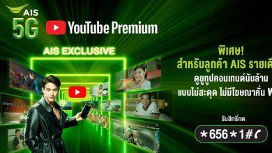 Photo of AIS  มอบฟรี YouTube Premium สูงสุดนาน 6 เดือนกด *656*1# โทรออก