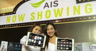 AIS เปิดตัวแพ็กช่อง HBO และ FOX ผ่าน AIS Play และ AIS Play Box พร้อมราคา