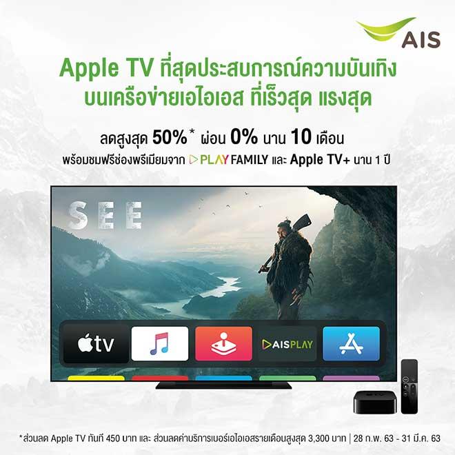 apple tv 4k กับ ais
