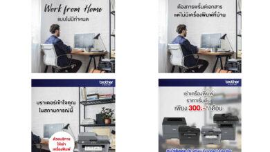 Photo of Brother หนุน Work From Home  จัดโปรเช่าเครื่องพิมพ์รายเดือน เริ่มต้นเพียง 300 บาท