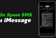 Photo of AIS แนะนำวิธีป้องกัน spam sms ใน iMessage