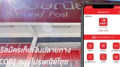 Photo of วิธีสมัครเก็บเงินปลายทางไปรษณีย์ไทยด้วยแอพ Wallet@Post
