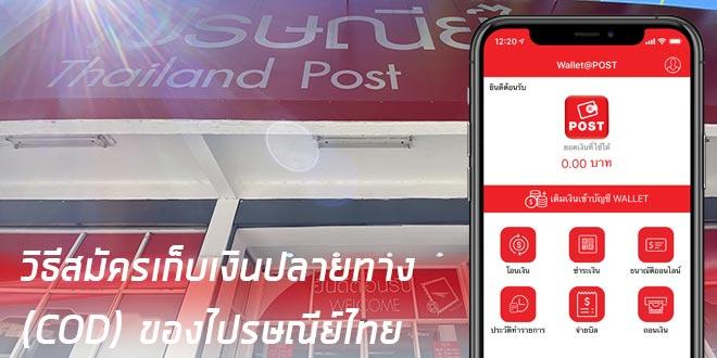 สมัครเก็บเงินปลายทางไปรษณีย์ไทยผ่านแอพ Wallet@Post