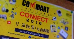 ไปดูอะไรดีในงาน Commart Connect 2016