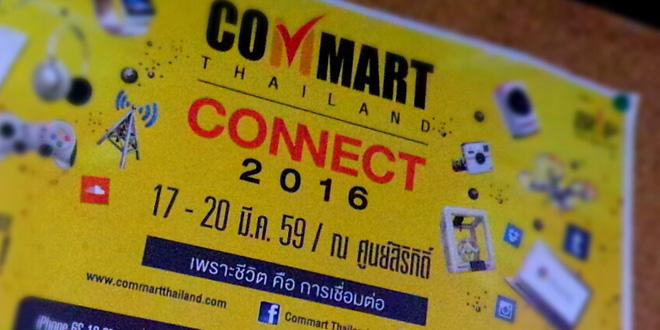 Photo of ไปดูอะไรดีในงาน Commart Connect 2016