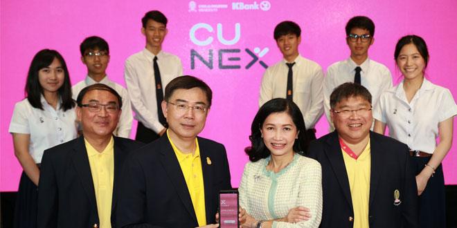 Photo of จุฬาลงกรณ์มหาวิทยาลัย ธนาคารกสิกรไทย เปิดตัวแอป CU NEX