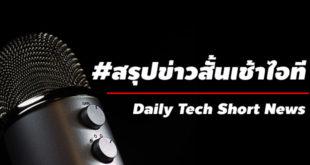 สรุปข่าวสั้นเช้าไอที ประจำวันที่ 10 มกราคม 2562