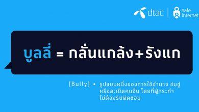 """Photo of DTAC เปลือยวัฒนธรรม """"Bully"""" ของไทยผ่านมุมมองเศรษฐศาสตร์ปัญหาเหมือนยอดภูเขาน้ำแข็ง"""