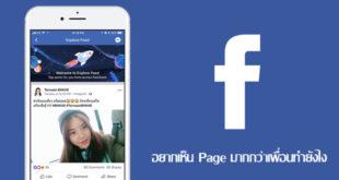 ทำยังไงถ้าอยากเห็น Facebook Fanpage มากกว่า Feed ของเพื่อน