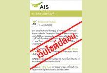 Photo of AIS เตือนประชาชนระวัง อย่าหลงเชื่อเว็บลอม
