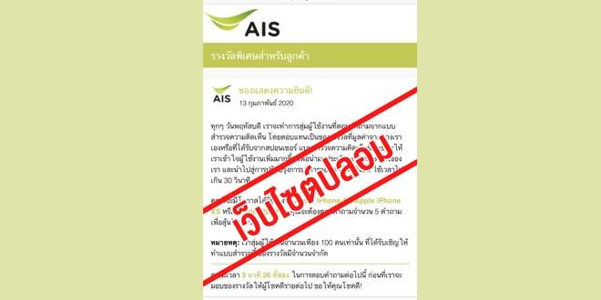 AIS เตือนระวังเว็บไซต์ปลอม
