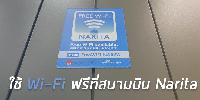 ใช้ Wi-Fi ฟรี ในสนามบินนาริตะ