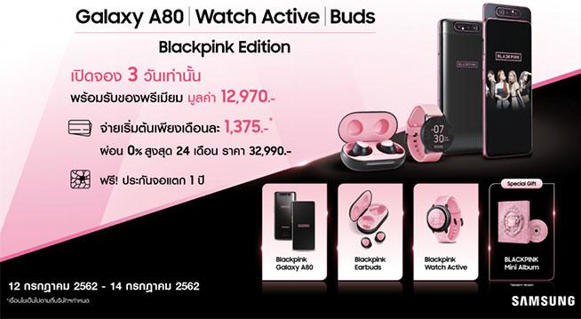 พรีออเดอร์ Samsung Galaxy A80 Blackpink Edition