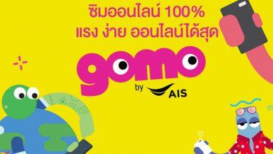 Photo of รีวิว GOMO ซิมออนไลน์ 100 % สมัครง่าย รายเดือนถูก ไม่ผูกมัด